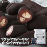 ブラックパウダーミルクピーカンナッツチョコレート