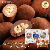 大容量ココアがけピーカンナッツチョコレート400g