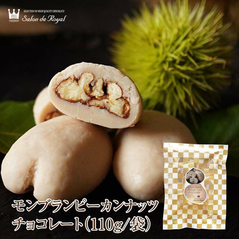 モンブランピーカンナッツチョコレート